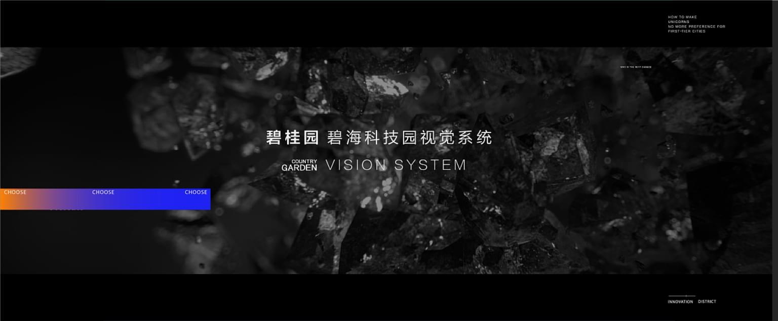 2019碧桂园蓝谷创新区视觉系统提报方案.pptx