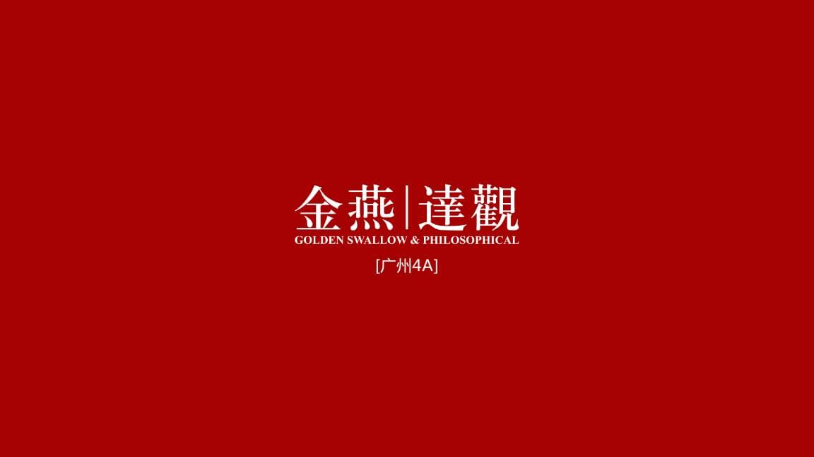 2019莆田保利城传播策略规划案.pptx