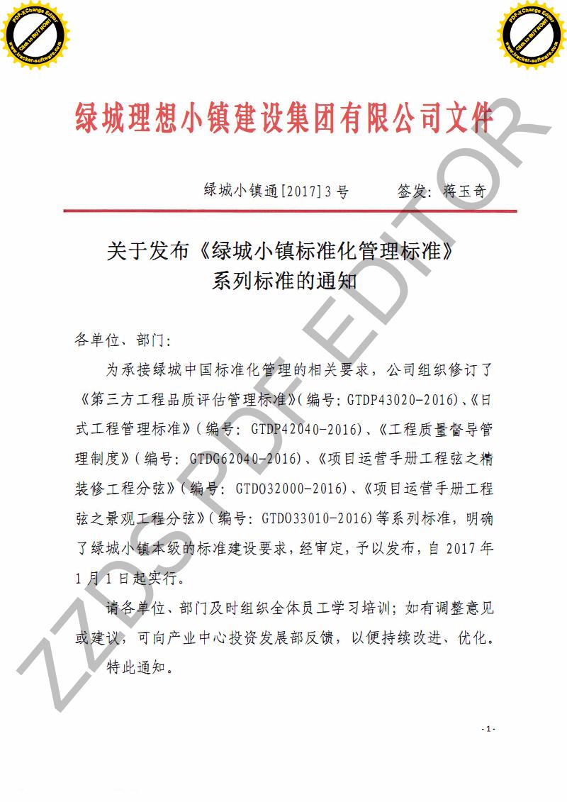 绿城小镇标准化管理标准.pdf