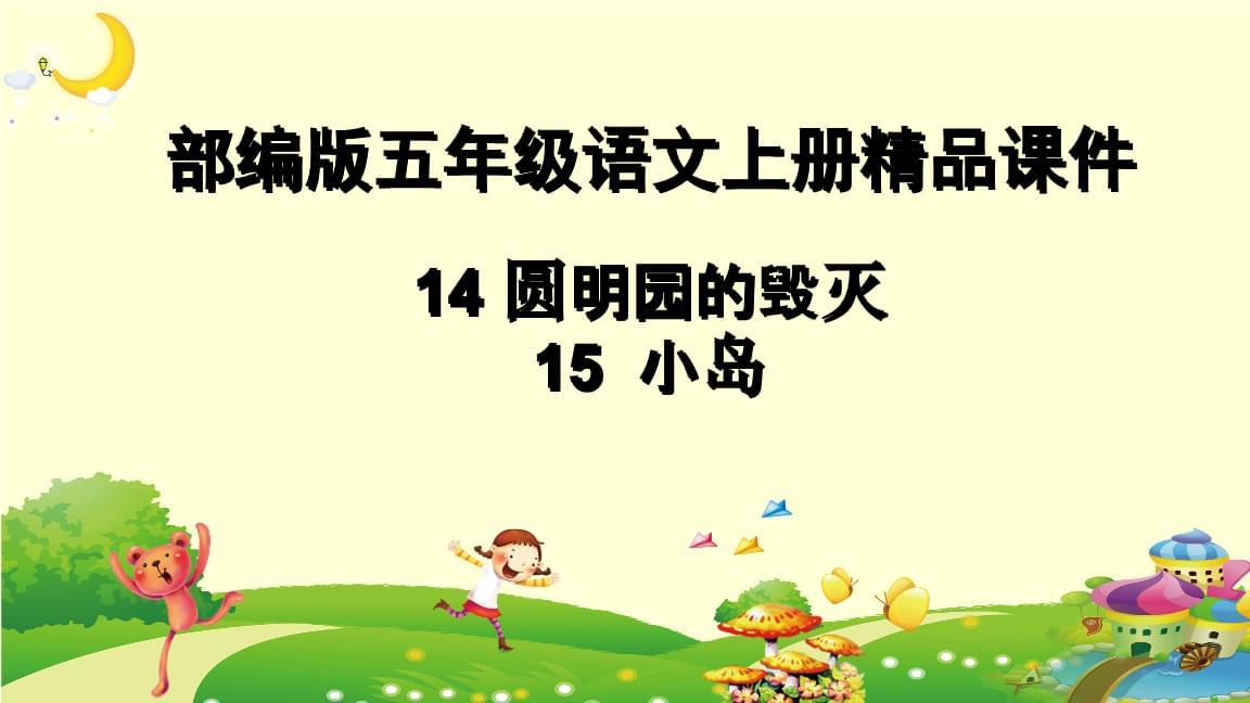 新部编版五年级上册语文ppt课件  圆明园的毁灭 小岛.ppt