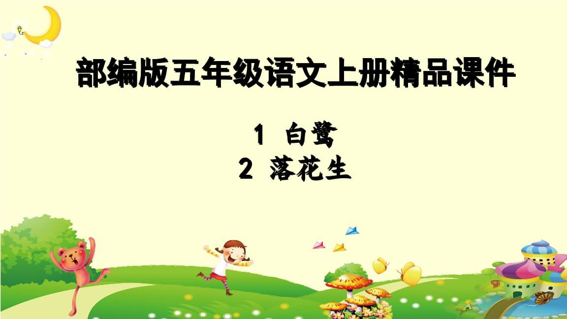 新部编版五年级上册语文ppt课件 白鹭 落花生.ppt