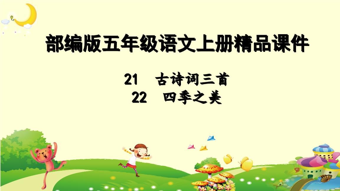 新部编版五年级上册语文ppt课件 古诗词三首 四季之美.ppt