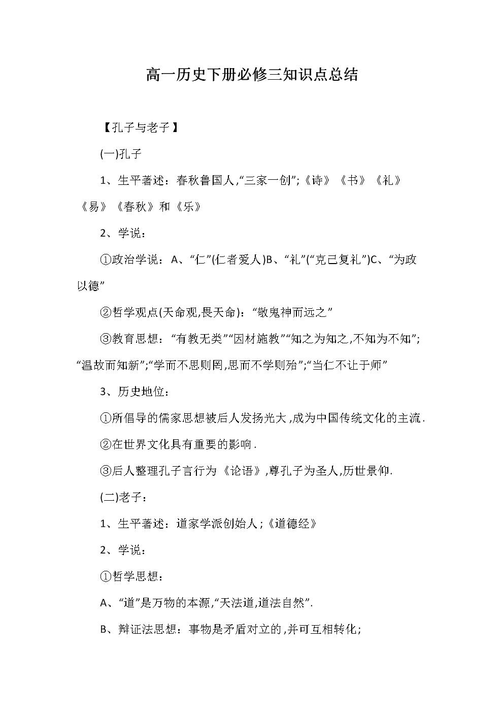 高一历史下册必修三知识点总结.docx