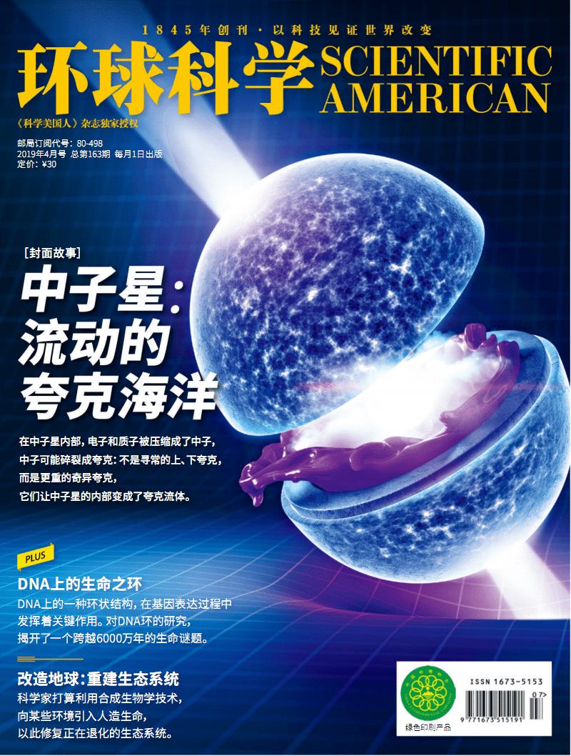 环球科学电子2019-04.pdf