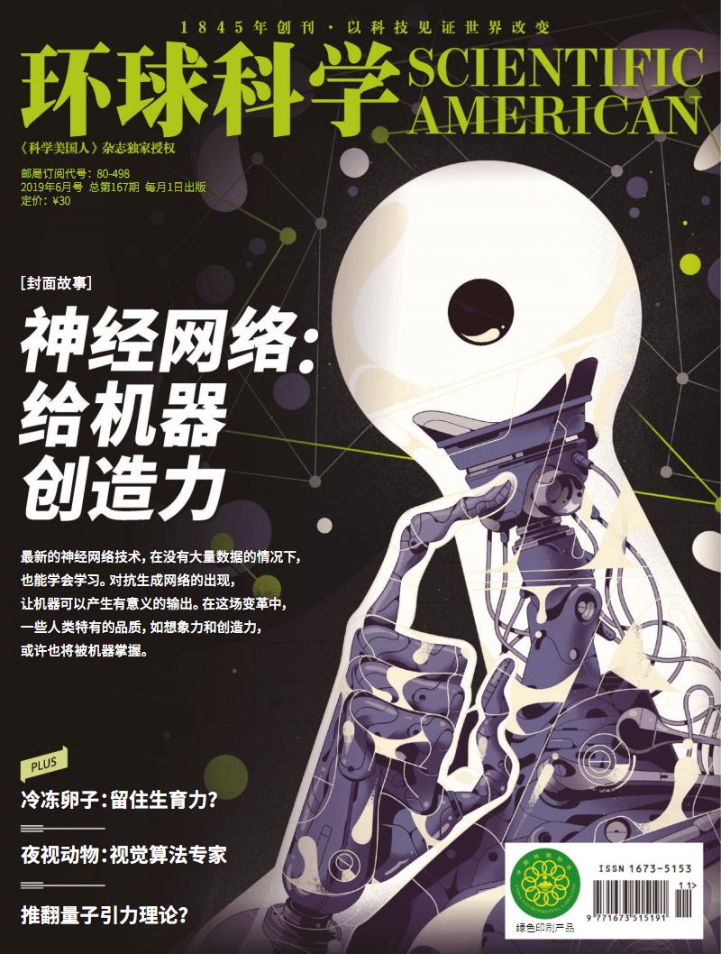 环球科学电子2019-06.pdf
