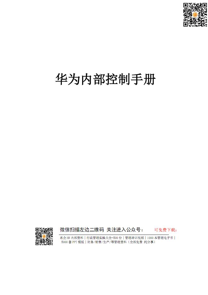 46-华为内部控制手册 (珍贵)-50页.pdf