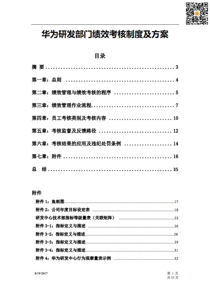 30-华为研发部门绩效考核制度及方案(经典)-35页.pdf
