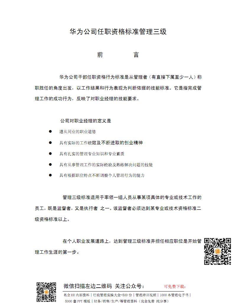 08-华为-干部任职资格标准管理三级-17页.pdf