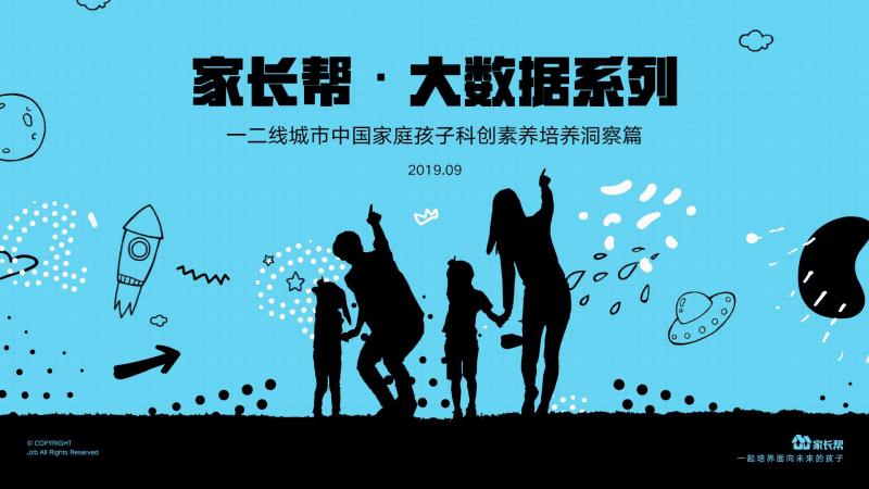 一二线城市中国家庭孩子素质教育报告.pdf