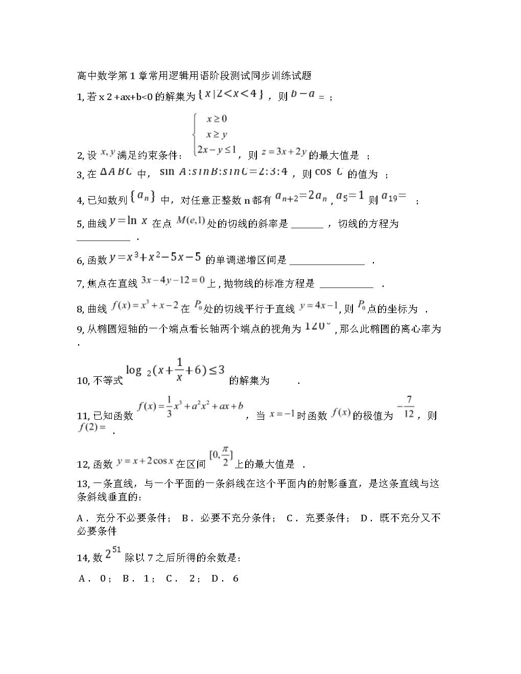 高中数学第1章常用逻辑用语阶段测试同步训练试题.docx