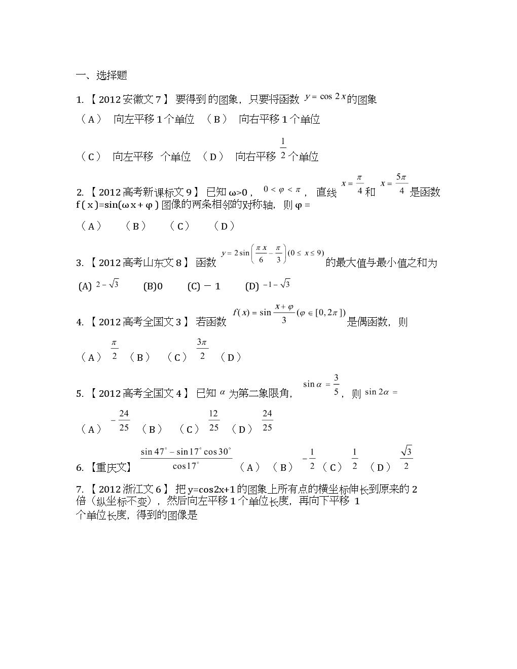高三文科数学函数大题综合.docx