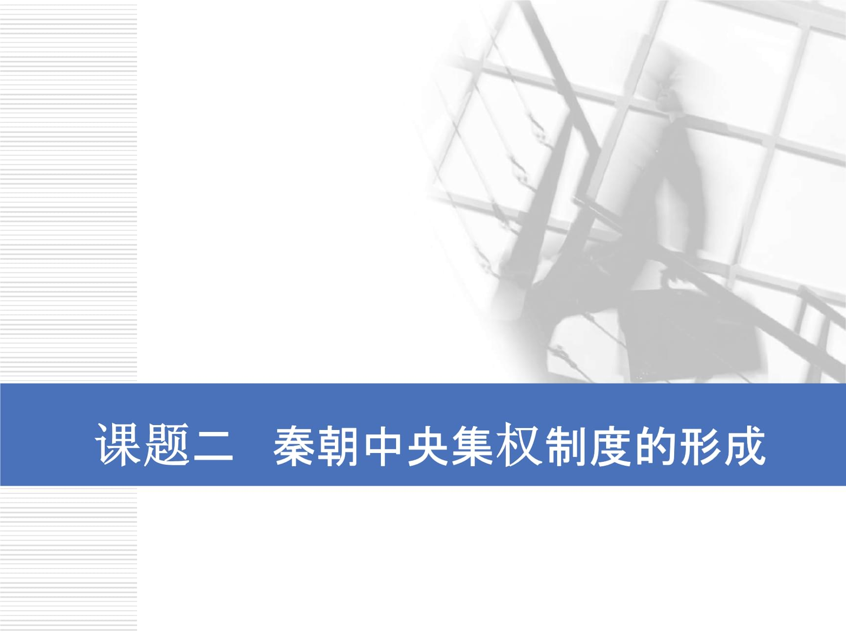 课题二 秦朝中央集权制度的形成.ppt