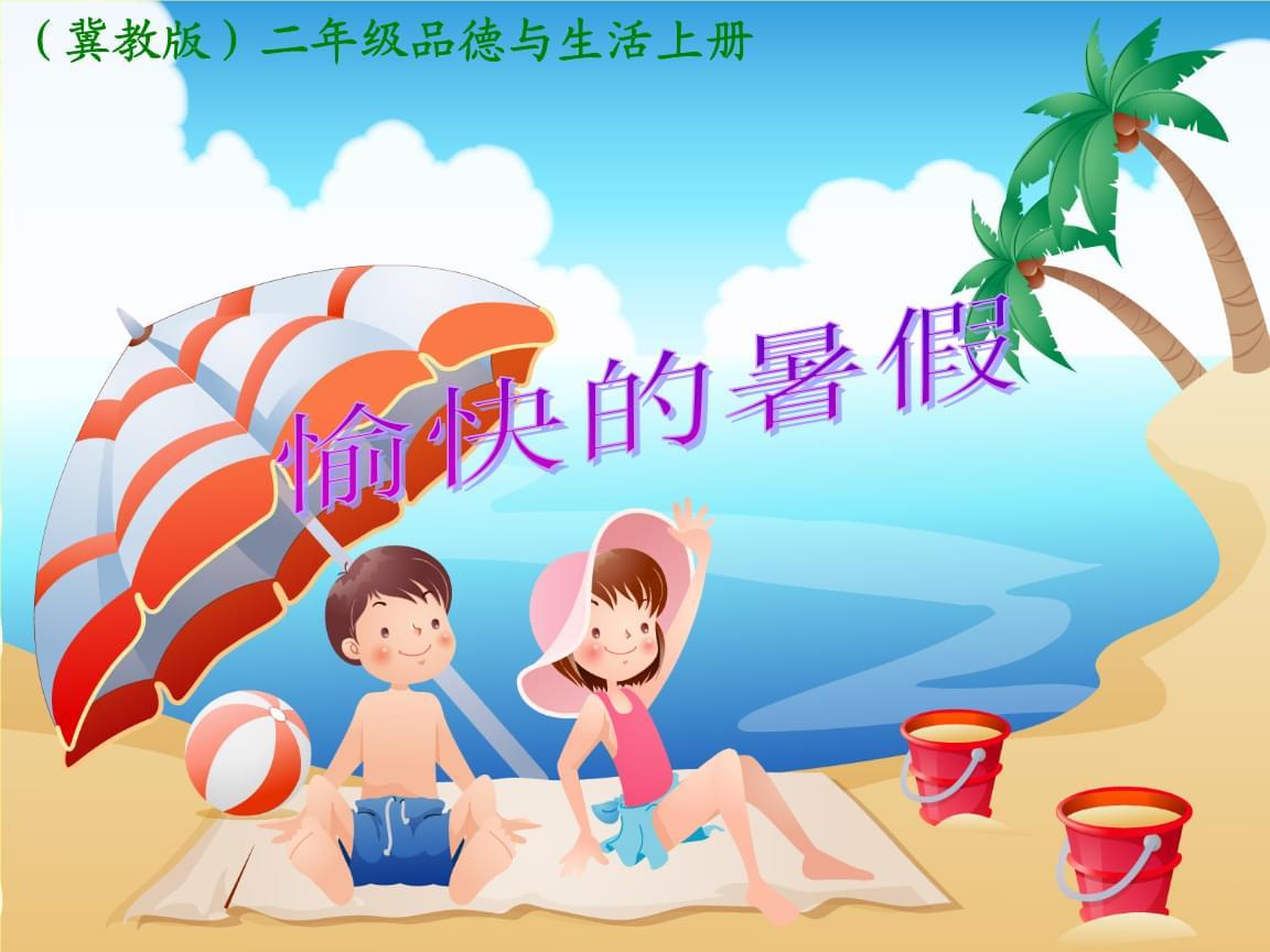 上册二年级品德愉快的暑假.ppt