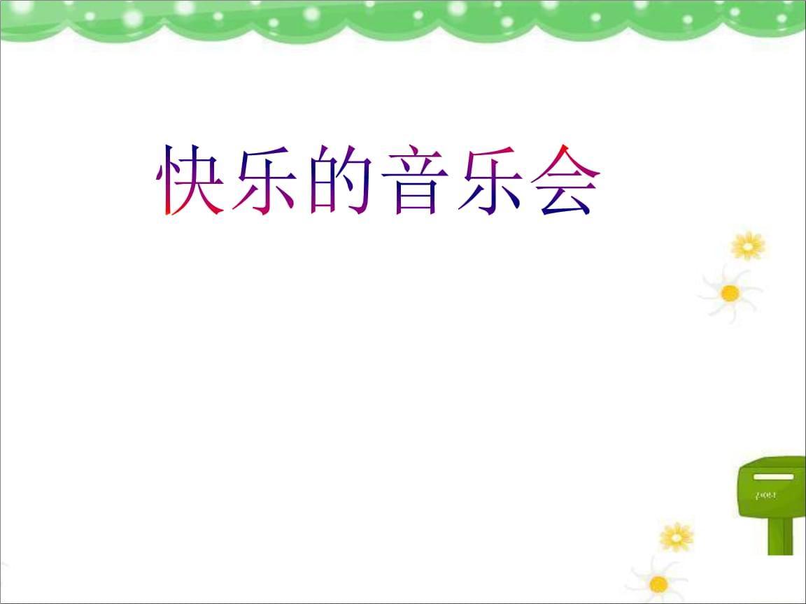 二年级上册音乐教材快乐的音乐会.ppt