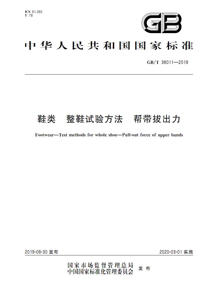 GB∕T 38011-2019 鞋類   幫帶拔出力.pdf