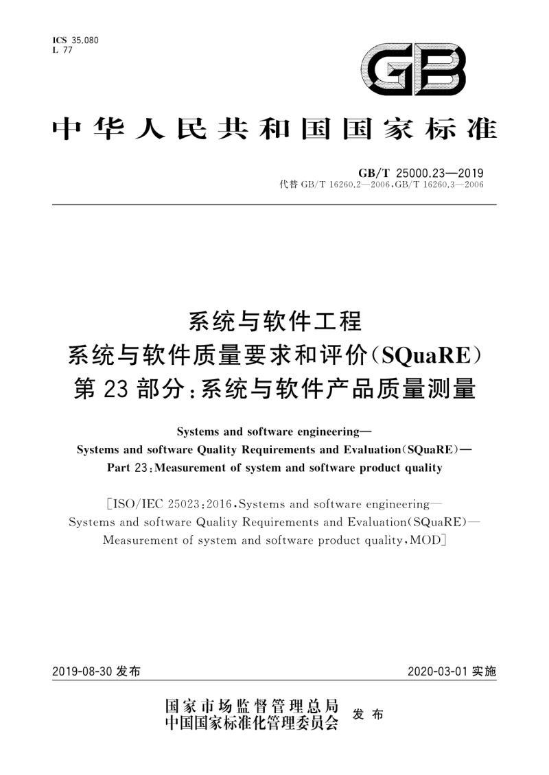 GB∕T 25000.23-2019  系統與軟件質量要求與評價(SQuaRE) 第23部分:系統與軟件產品質量測量.pdf