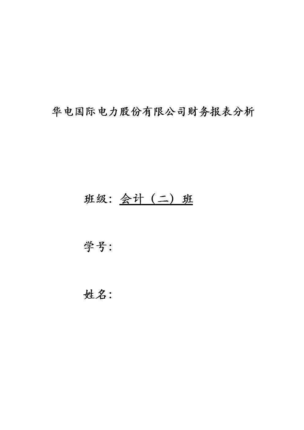 华电国际电力股份有限公司财务报表分析.doc