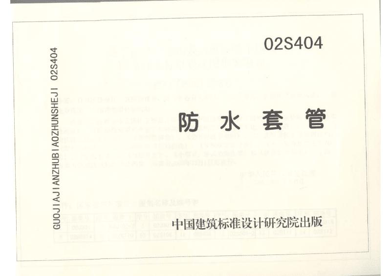 02S404防水套管设计图集.pdf