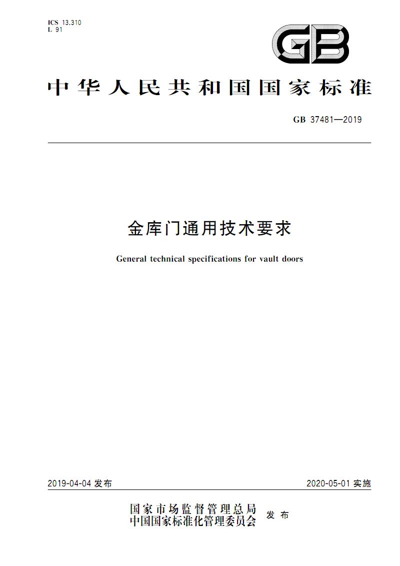 GB 37481-2019-(金库门通用技术要求).pdf