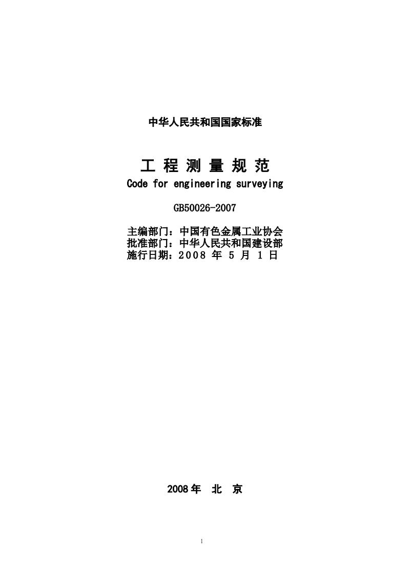 GB 50026-2007 -工程测量规范.pdf