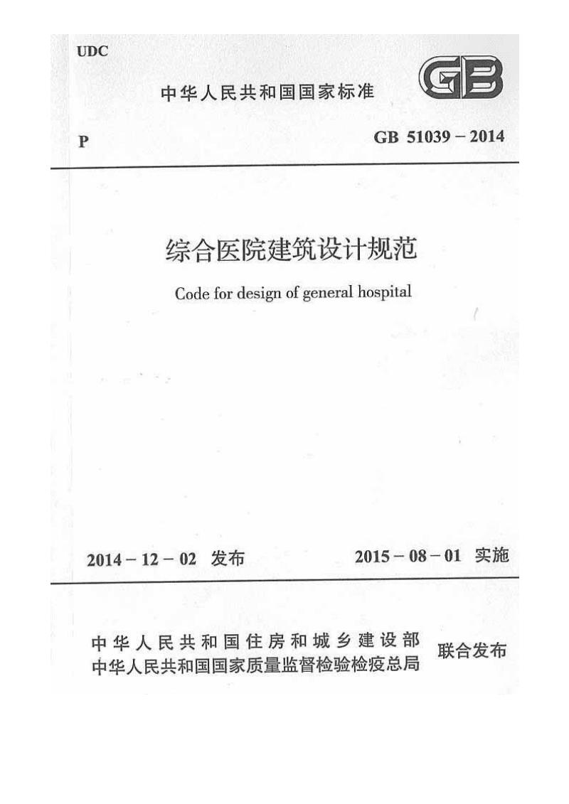 GB51039-2014-综合医院建筑设计规范.pdf