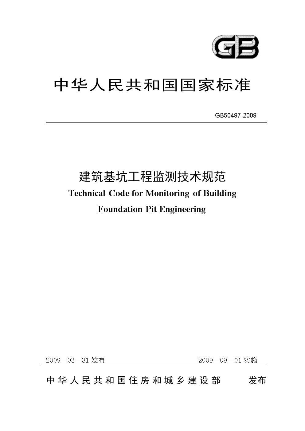 GB50497-2009-建筑基坑工程检测技术规范.docx