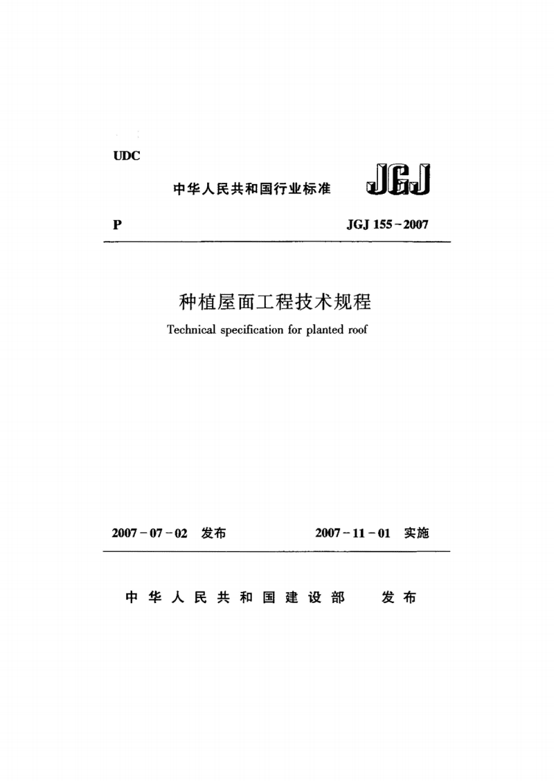 JGJ155-2007- 种植屋面工程技术规程.pdf