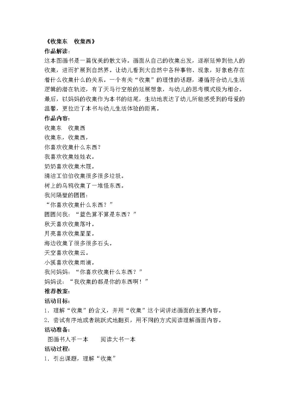 幼儿园专业教案之收集东收集西.doc