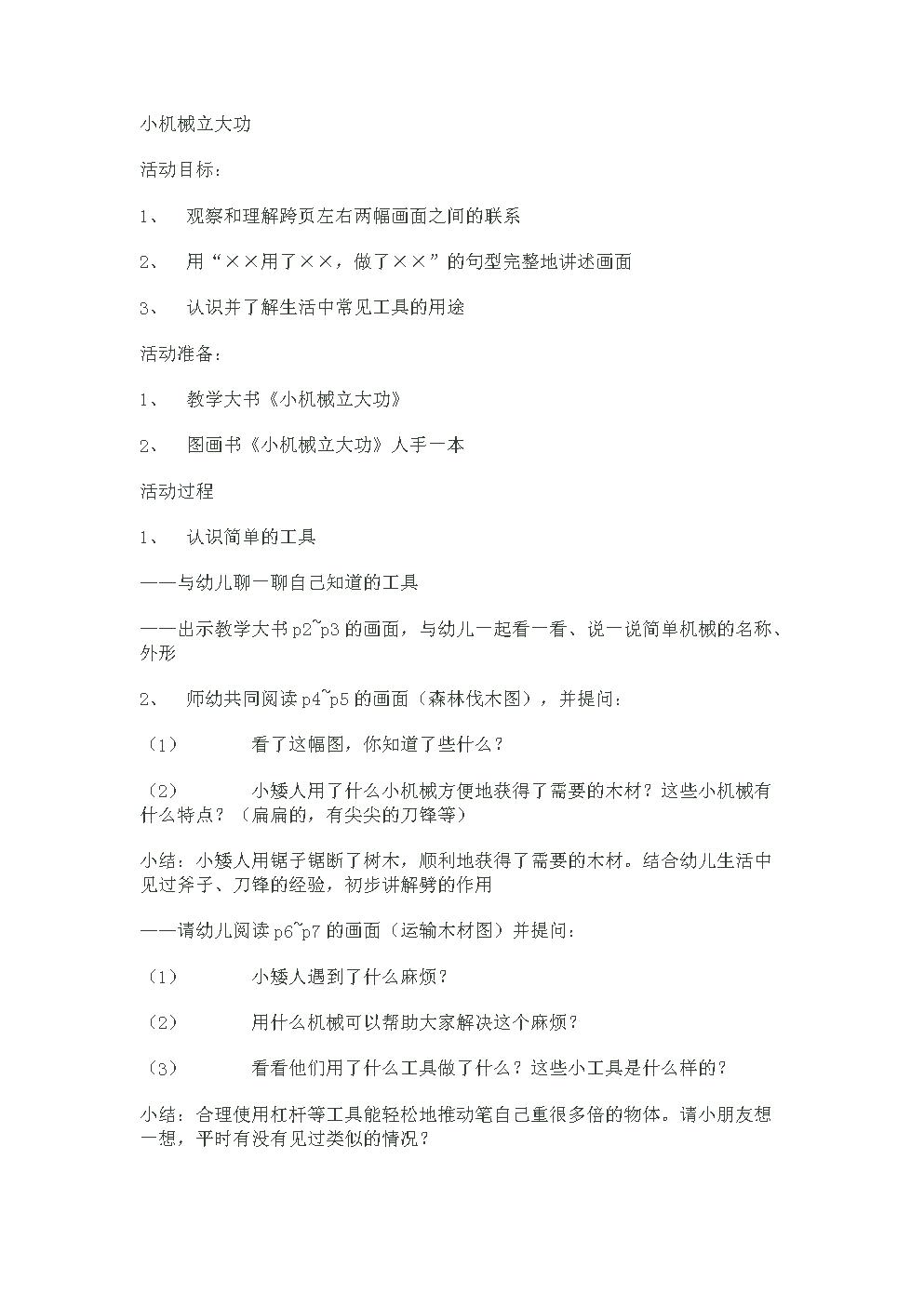 幼儿园专业教案之小机械立大功.doc