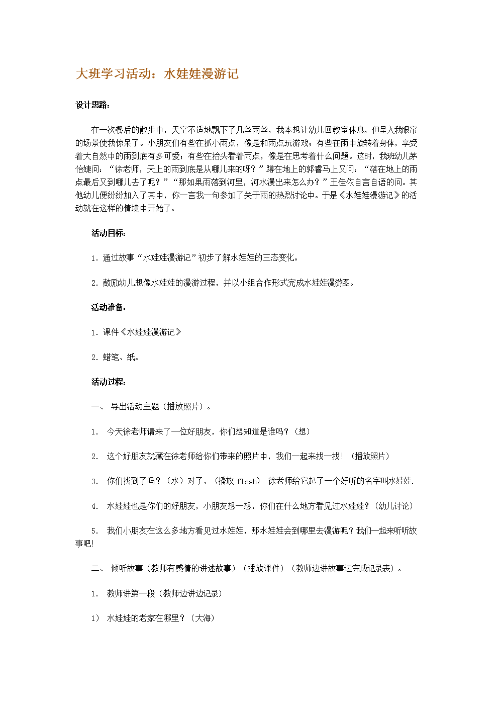 幼儿园专业教案之水娃娃漫游记.doc