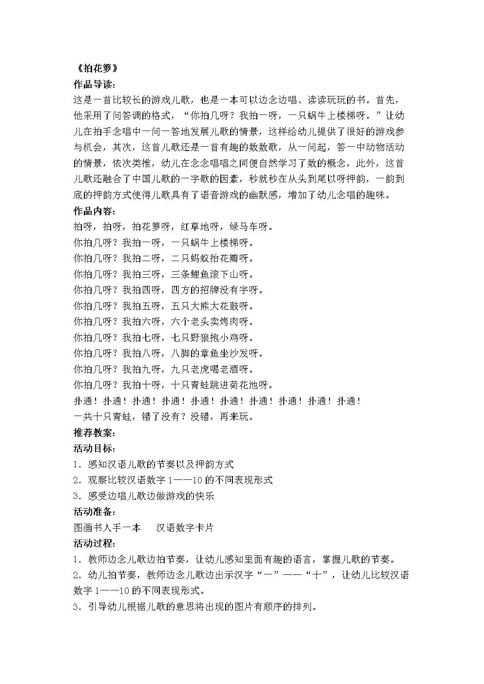 幼儿园专业教案之拍花箩.doc