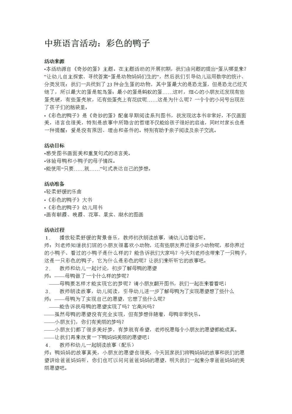 幼儿园专业教案之彩色的鸭子.doc