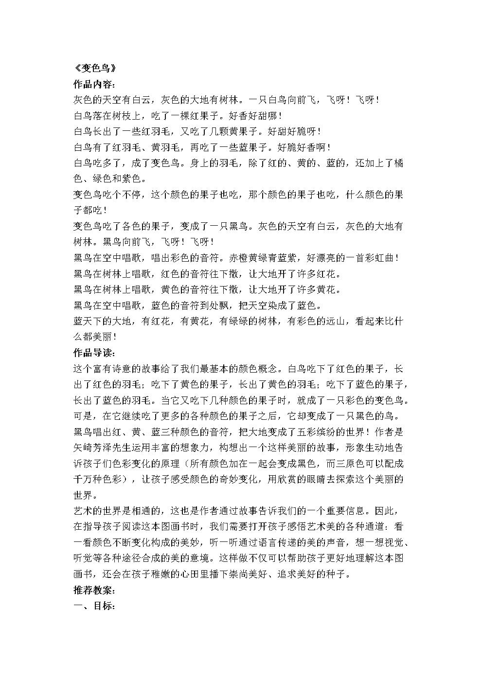 幼儿园专业教案之变色鸟.doc