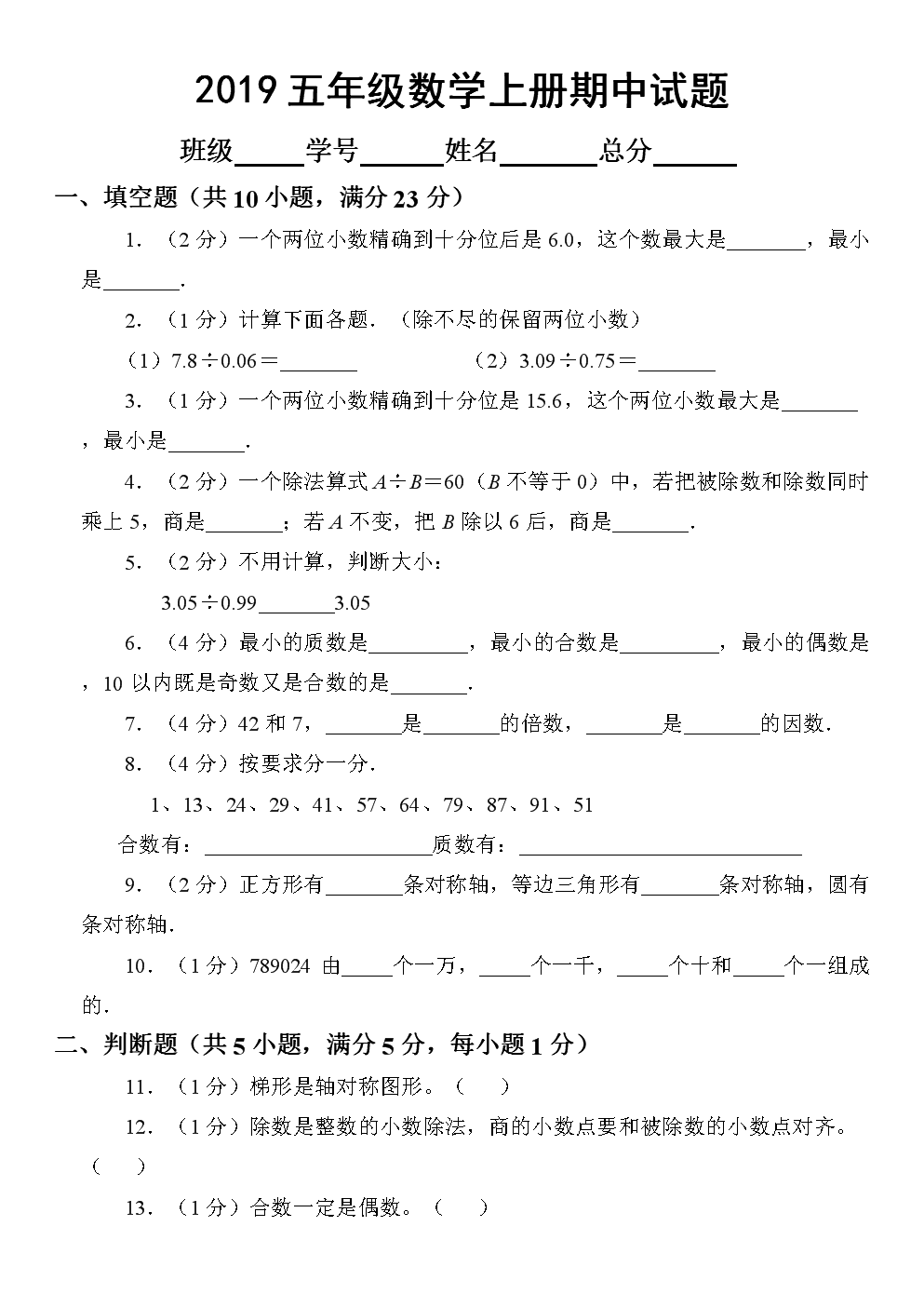 2019北师大版小学数学五年级上册期中试题4.doc