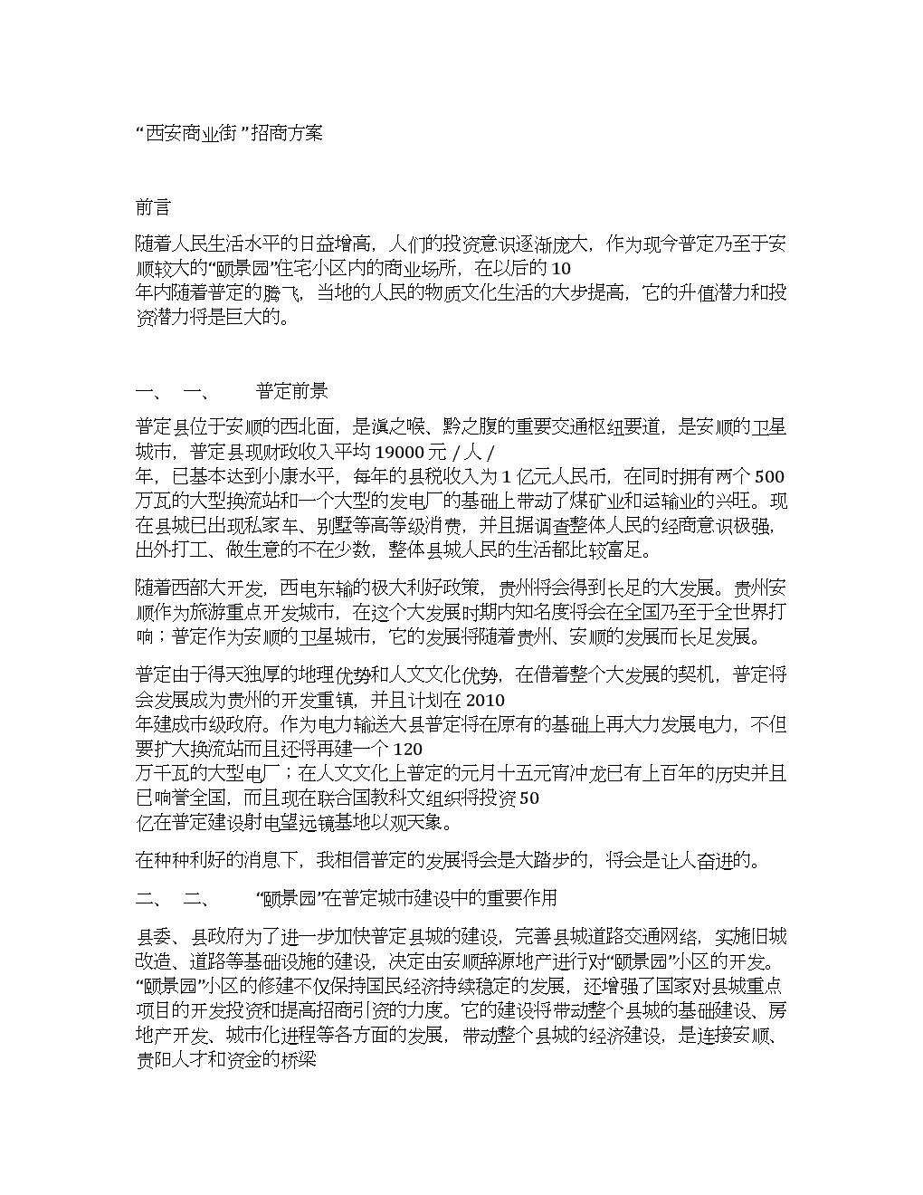 """""""西安商业街""""招商方案(.docx"""