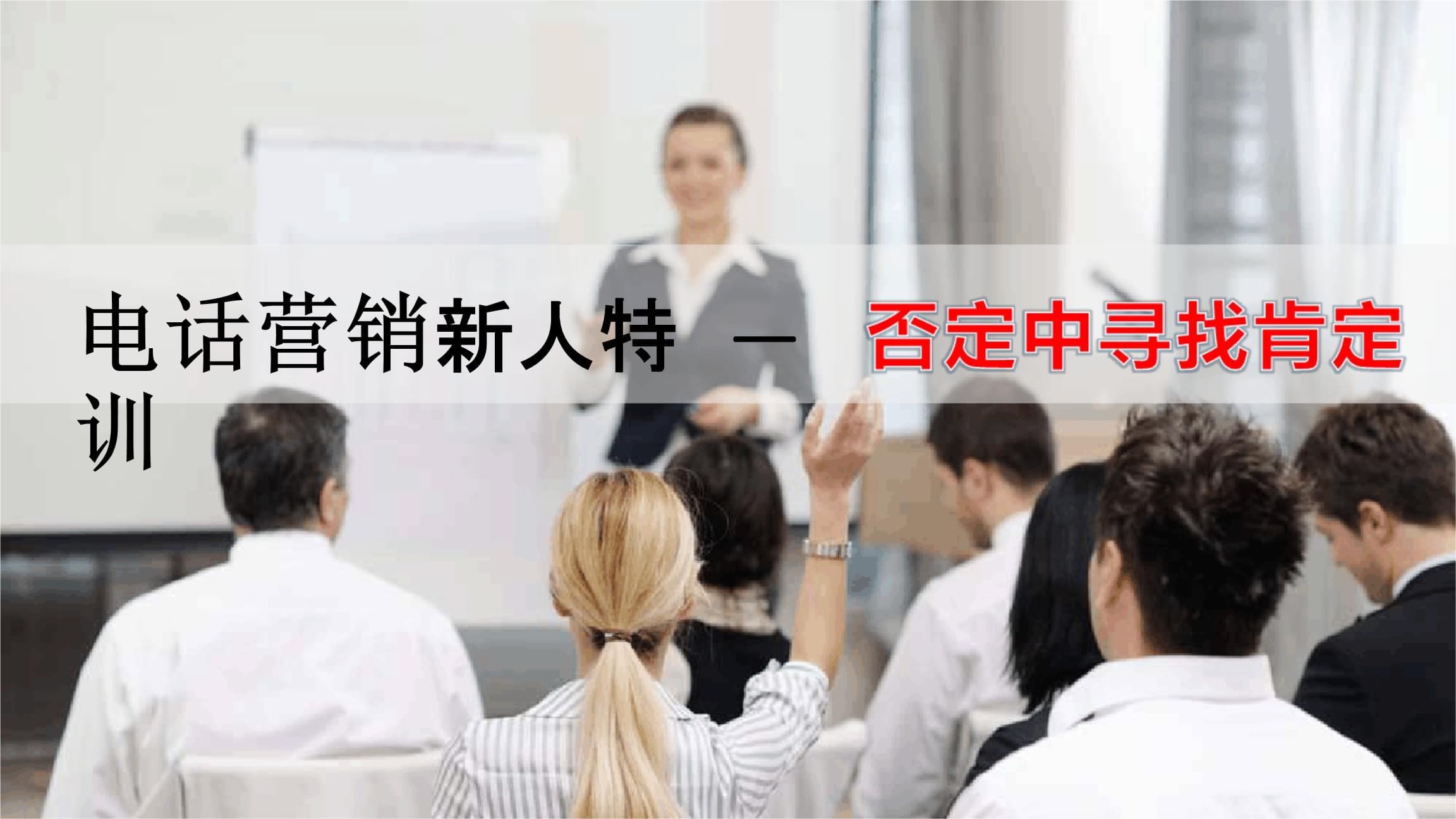 电话营销信任特训1-寻找肯定.ppt