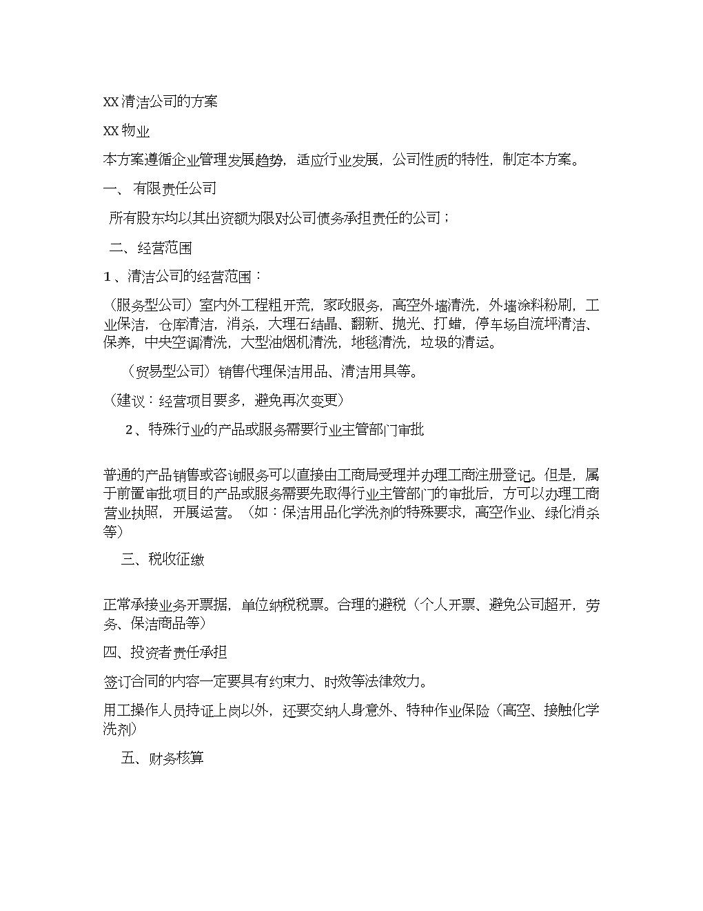 保洁公司管理方案.docx