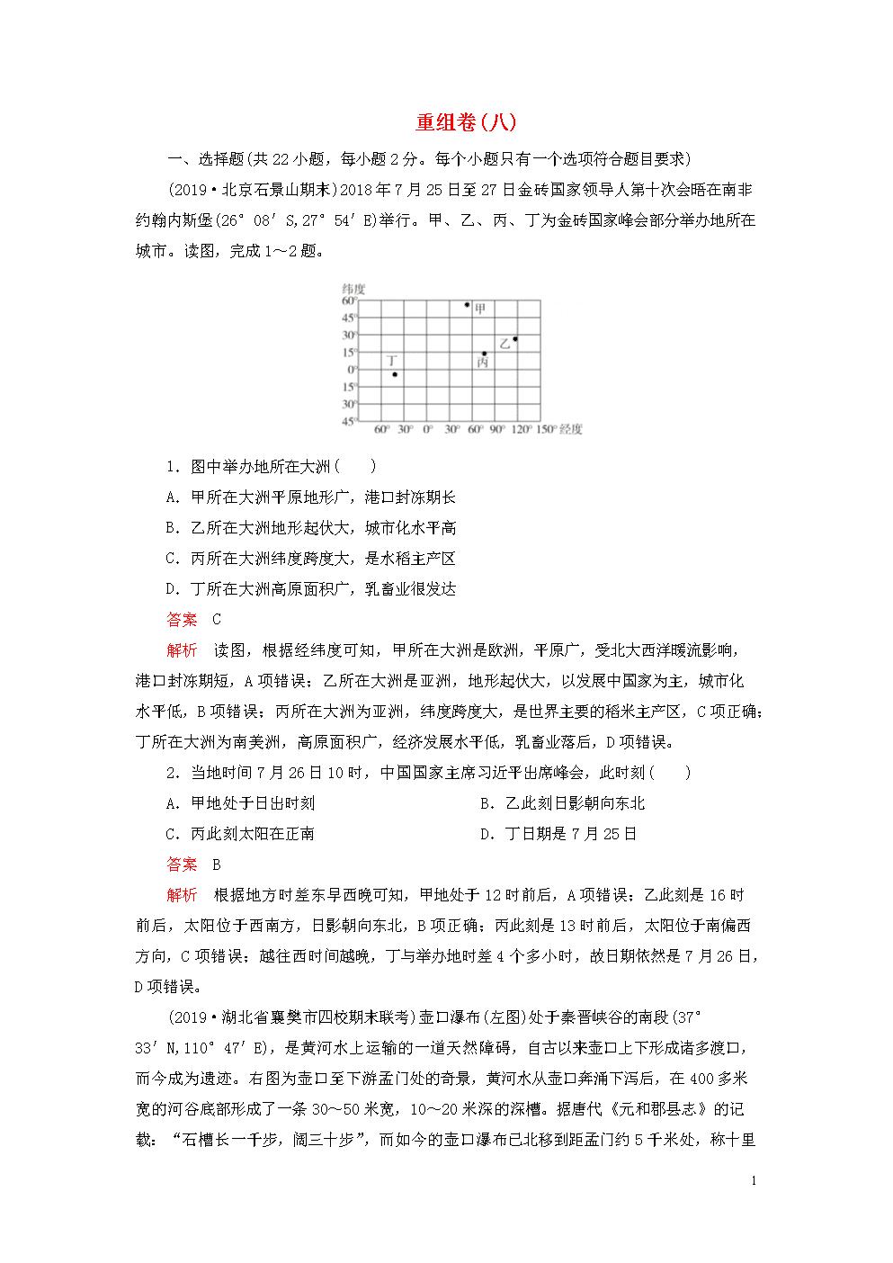 2019模拟题高考地理重组卷八含解析.doc
