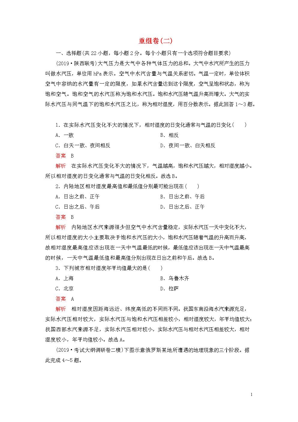 2019模拟题高考地理重组卷二含解析.doc