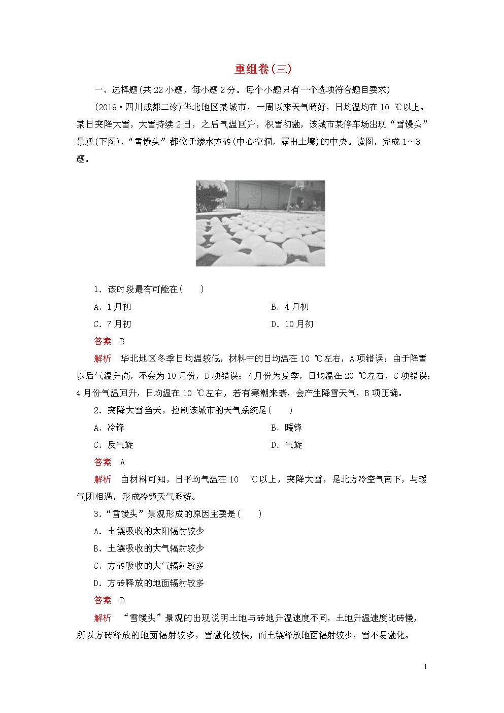 2019模拟题高考地理重组卷三含解析.doc