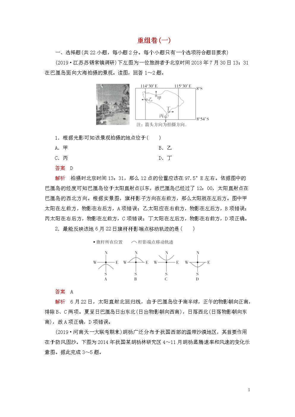 2019模拟题高考地理重组卷一含解析.doc