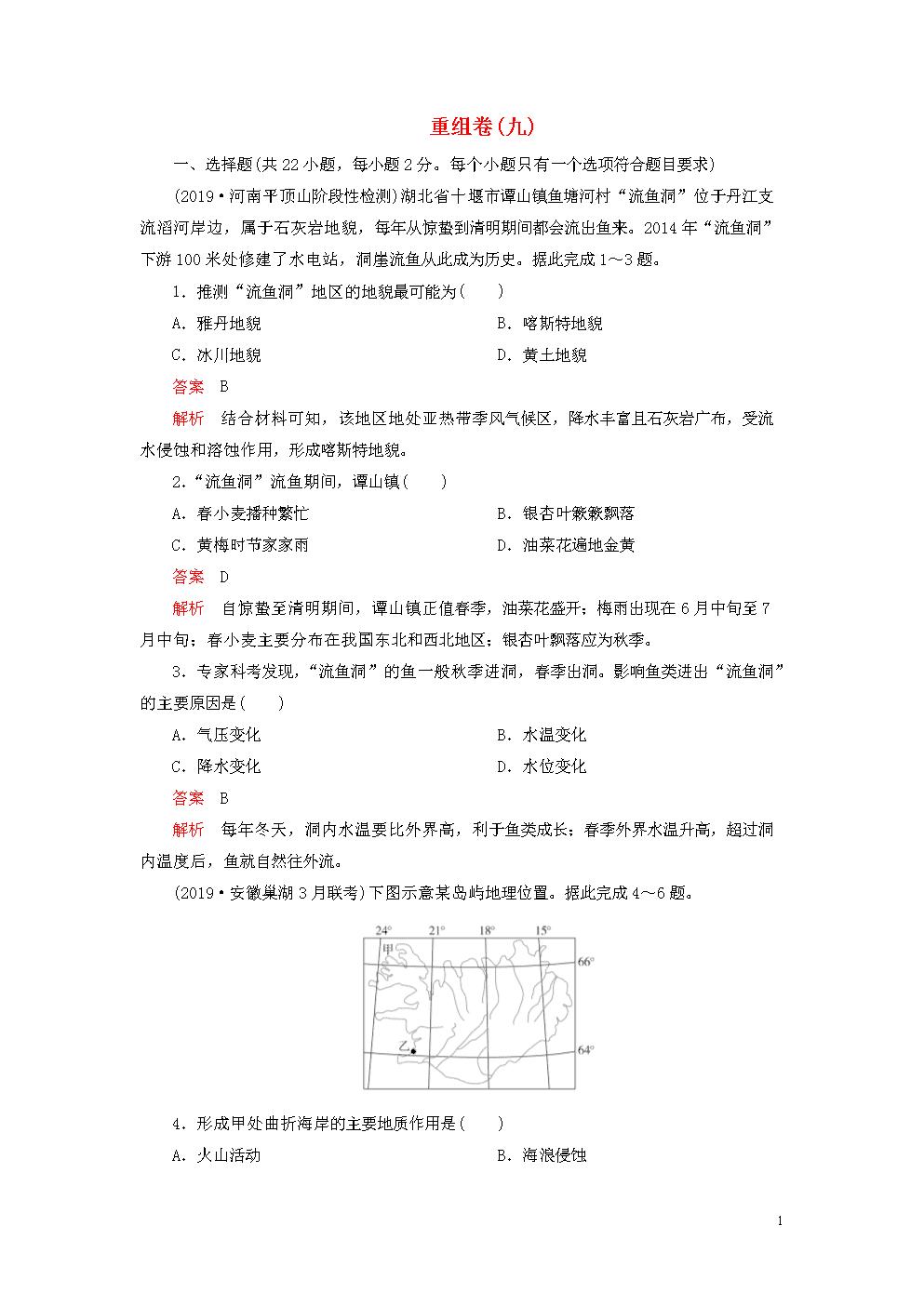 2019模拟题高考地理重组卷九含解析.doc