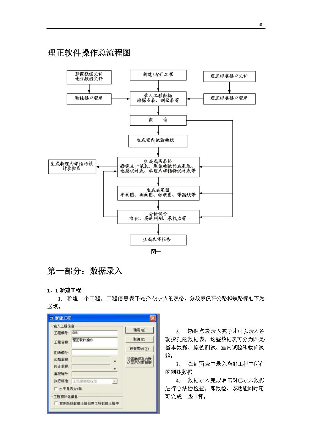 理正软件实际操作.doc