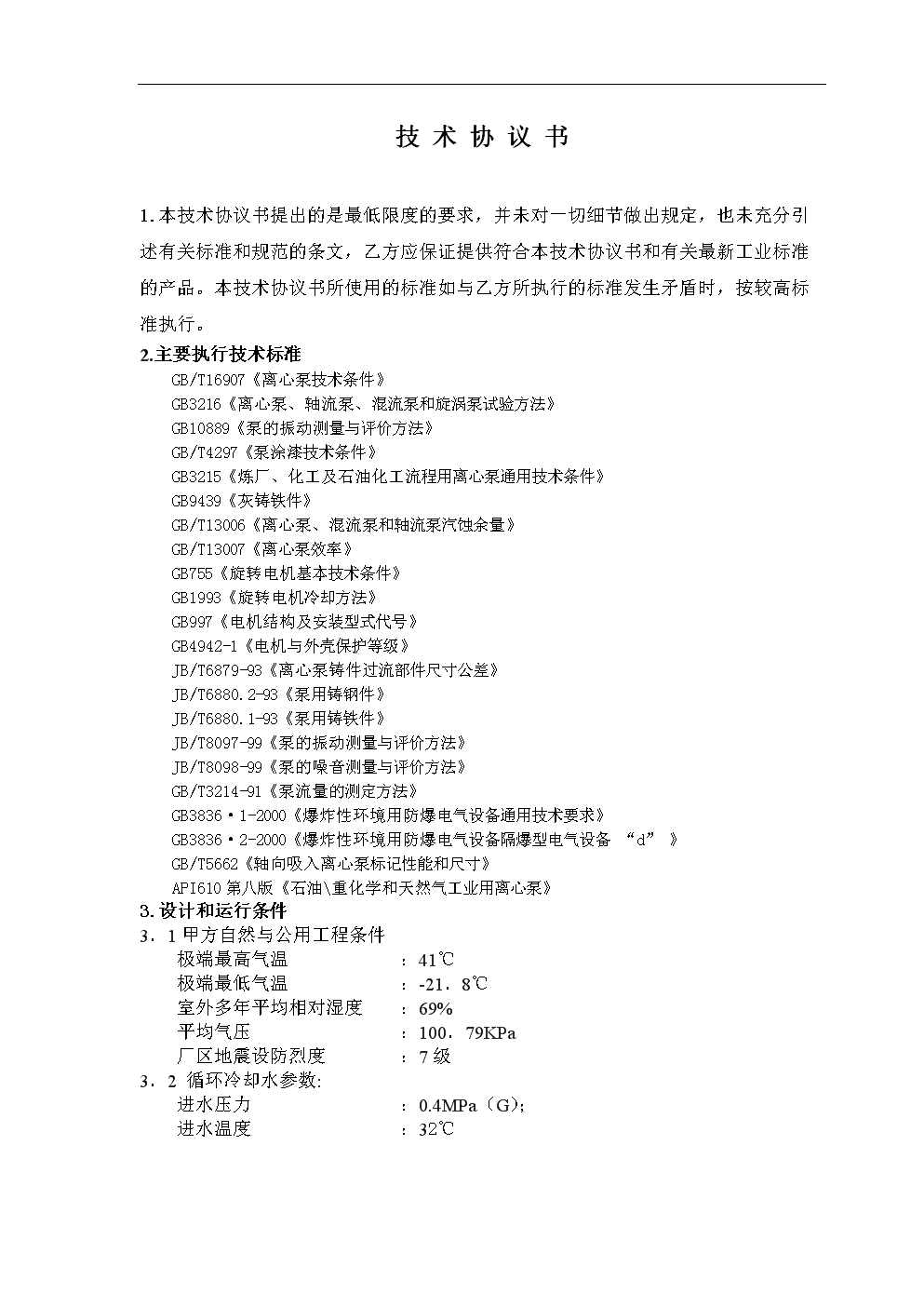 离心泵技术协议合约样本.doc