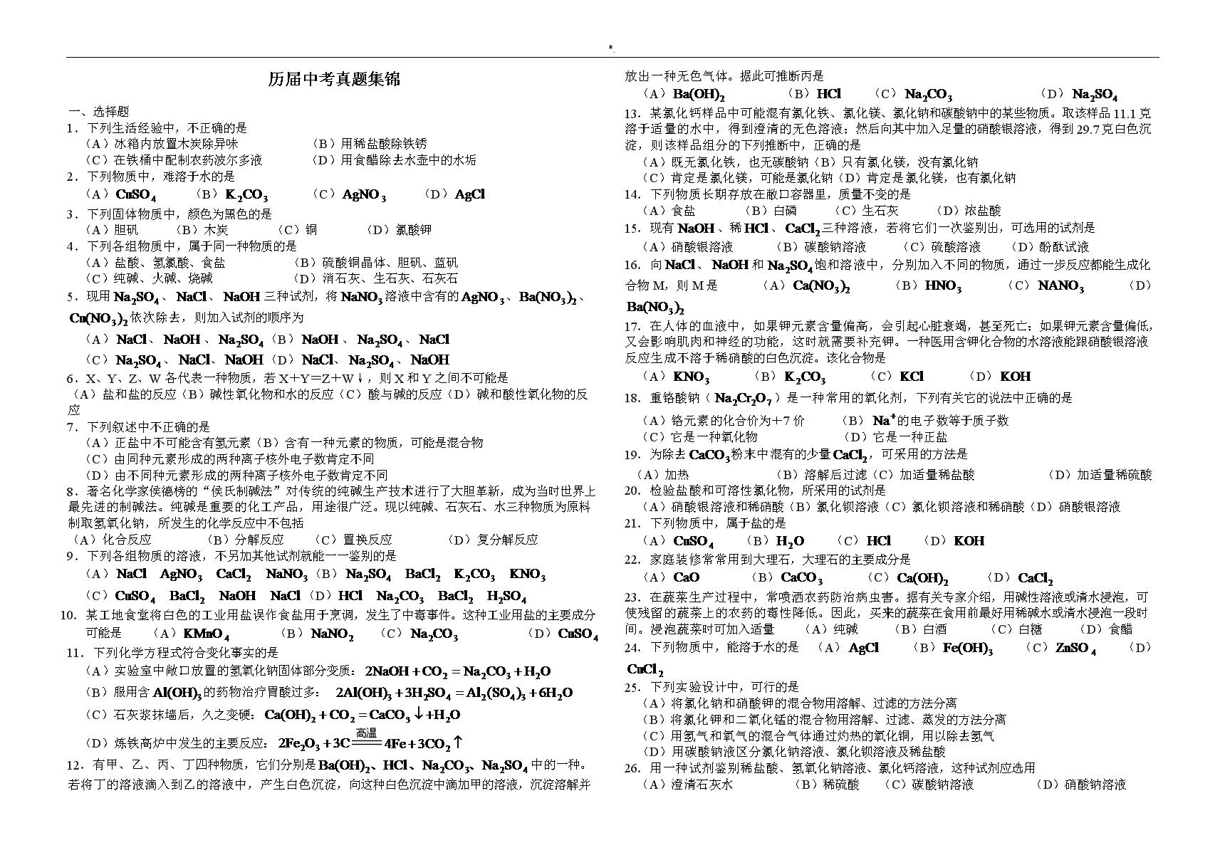 历届化学中考-真命题整理汇编.doc