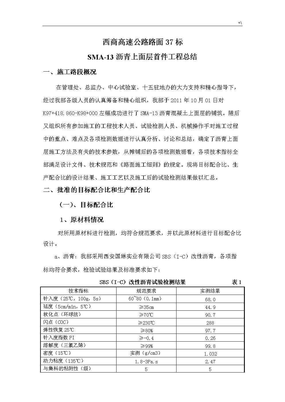 沥青上面层首件项目工程学习总结.doc