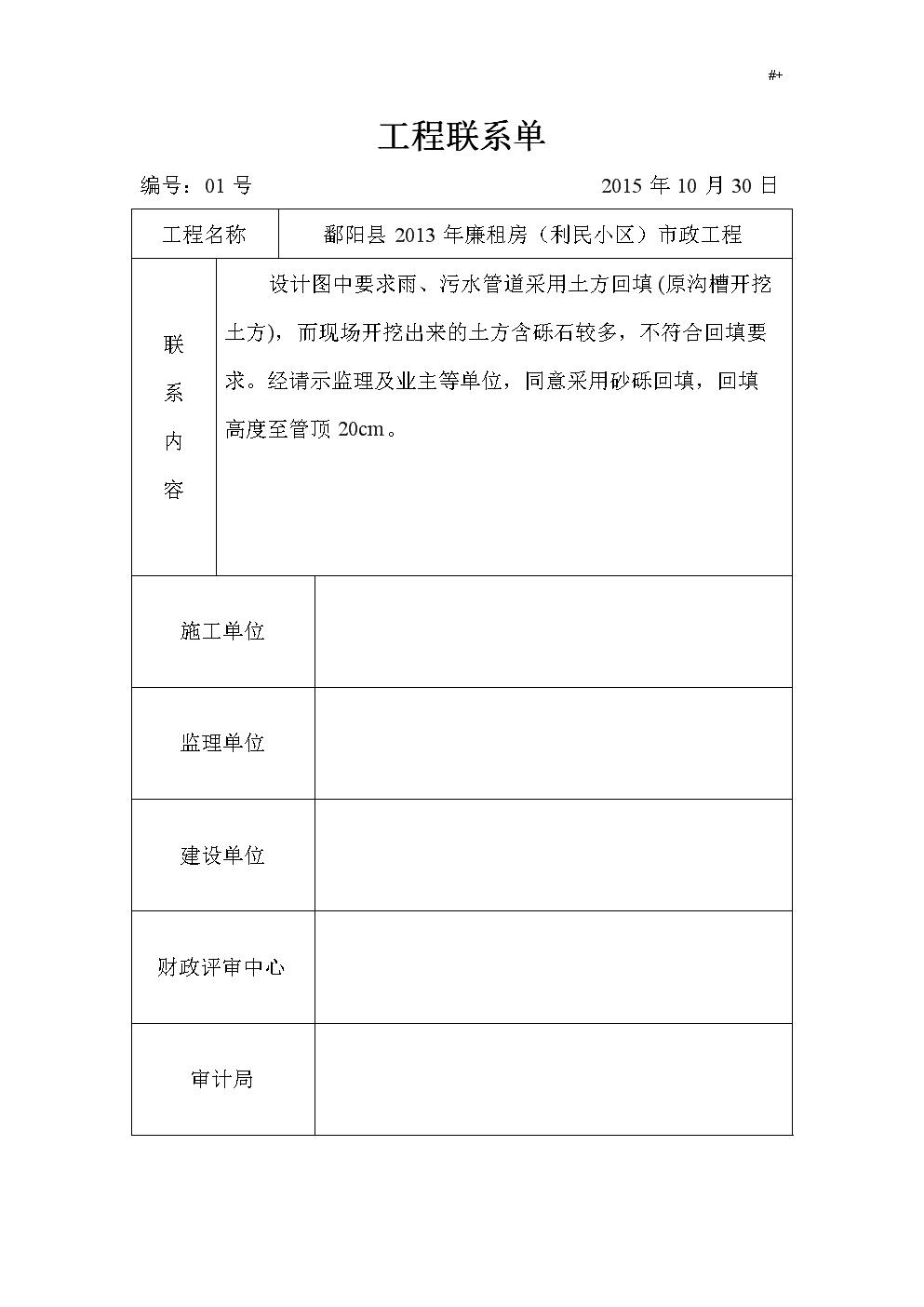 联系单及其签证单.doc