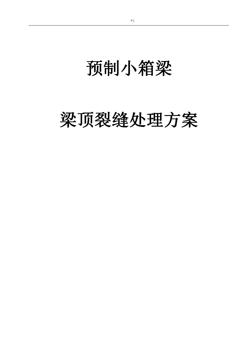 梁板裂缝管理计划方案方针.doc