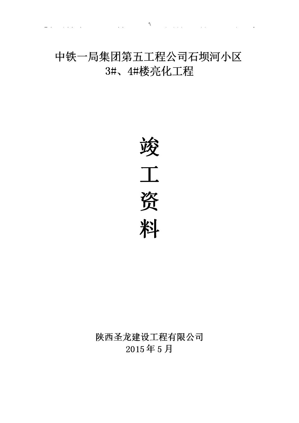 亮化项目工程竣工资料.doc