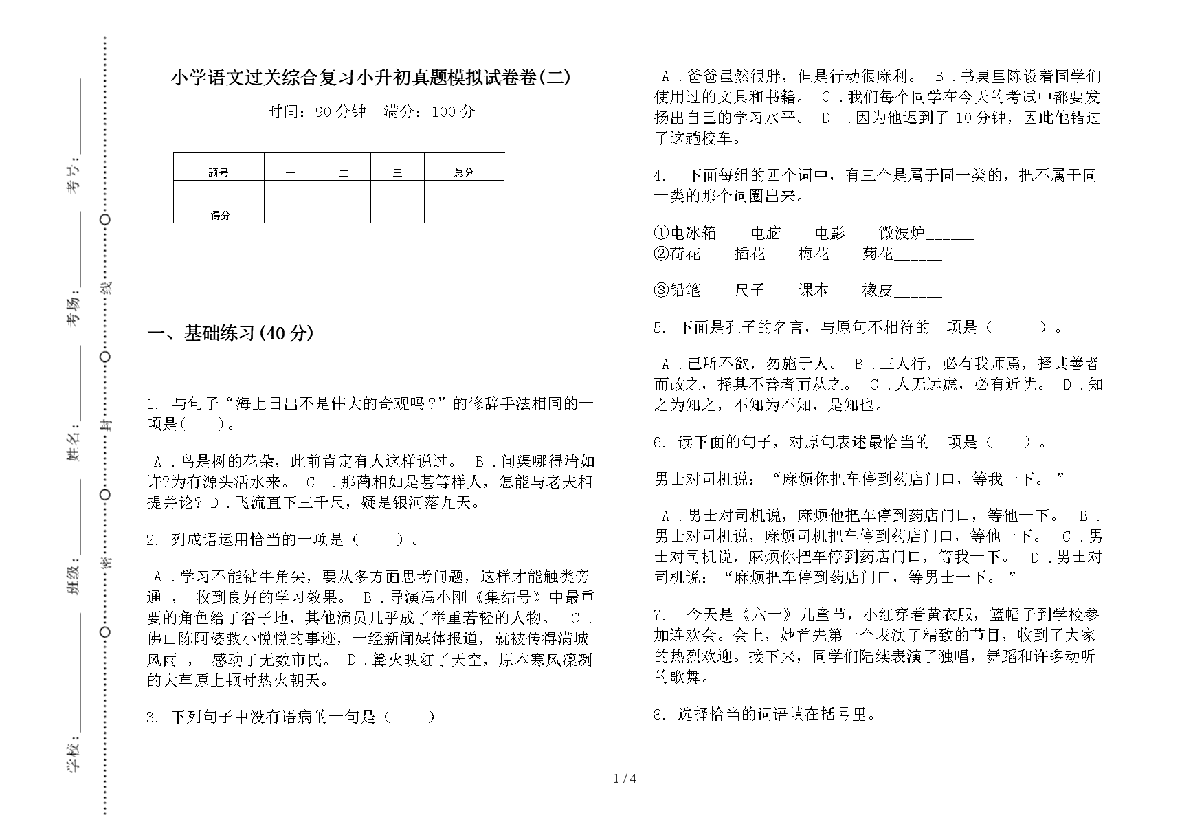 小学语文过关综合复习小升初真题模拟试卷卷(二).docx